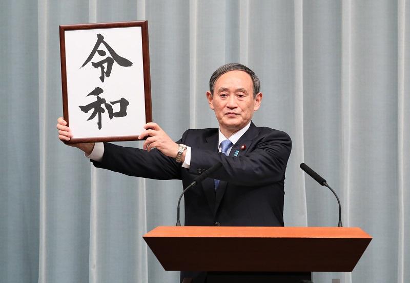 新元号の選定について | 首相官邸ホームページ