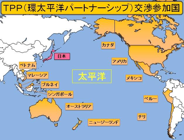 TPP(環太平洋パートナーシップ...