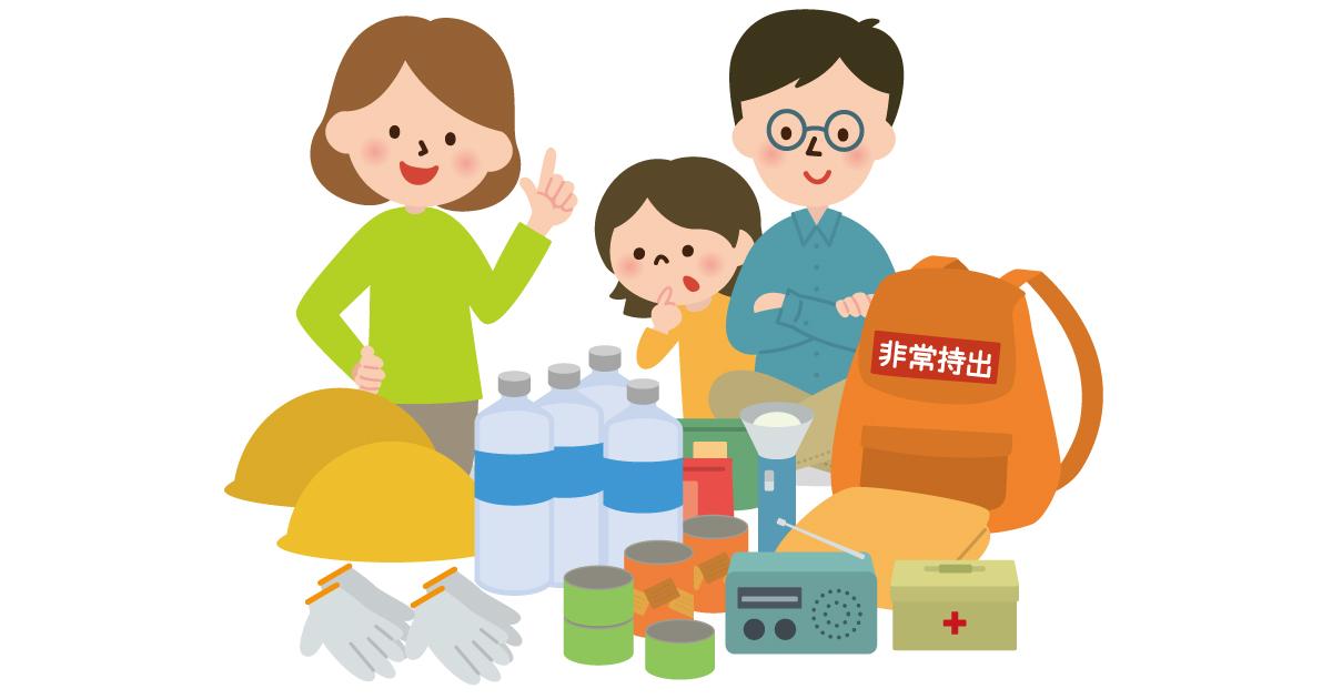 ここでは災害に備え、ご家庭で取り組むべき主な対策をご紹介します。