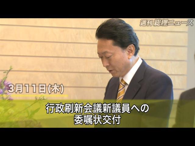 日本・デンマーク首脳会談、日本・ルーマニア首脳会談、行政刷新会議 -週刊総理ニュース-