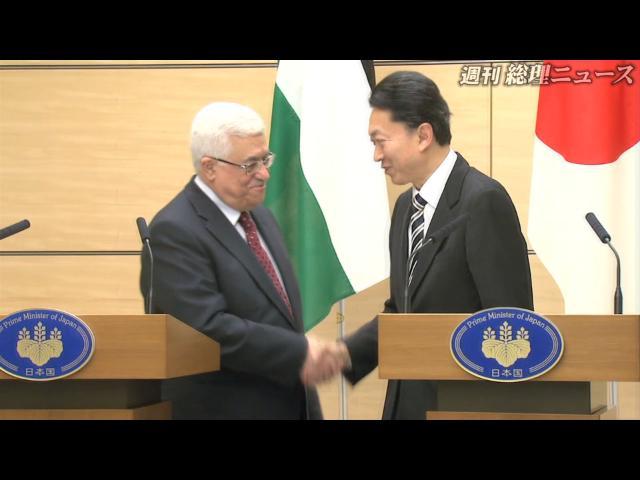 日本・パレスチナ首脳会談、成長戦略策定会議、リアル鳩カフェ -週刊総理ニュース-