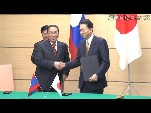 日本・ラオス首脳会談、「新しい公共」円卓会議、地域主権戦略会議 -週刊総理ニュース-