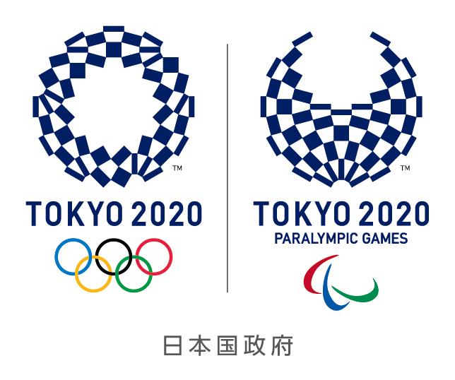 2020年東京オリンピック・パラリンピック競技大会に向けて