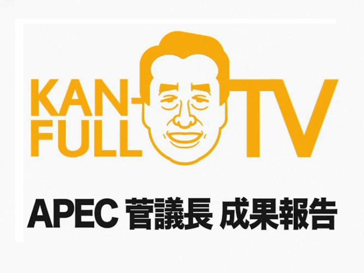 KAN-FULL TV APEC 菅議長 成果報告