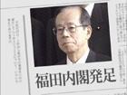 福田内閣発足、初副大臣会議-週刊総理ニュース-
