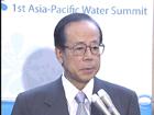 総理の動き-アジア・太平洋水サミットに出席-平成19年12月3日