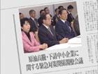 原油高騰・下請中小企業に関する緊急対策関係閣僚会議、教育再生会議総会など-週刊総理ニュース-