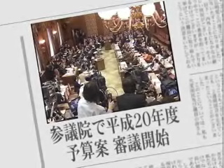 参議院で平成20年度予算案審議開始-週刊総理ニュース-