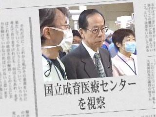 国立成育医療センター、ジョブカフェちば・千葉県消費者センターを視察ほか-週刊総理ニュース-
