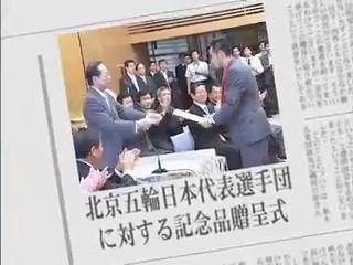 北京五輪日本代表選手団に対する記念品贈呈式ほか-週刊総理ニュース-