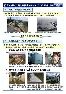防災・減災、国土強靱化のための3か年緊急対策のパンフレット1