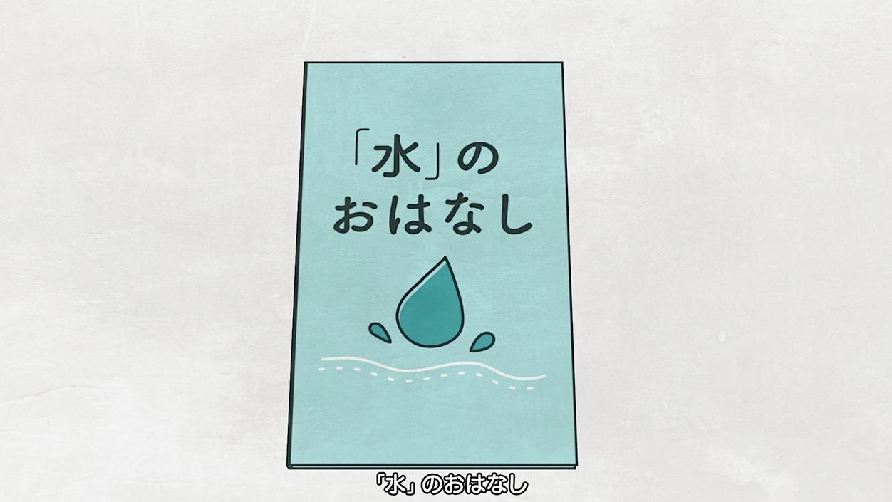 「水」のおはなし